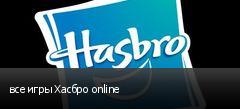 все игры Хасбро online