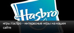 игры Хасбро - интересные игры на нашем сайте