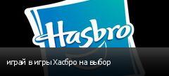 играй в игры Хасбро на выбор