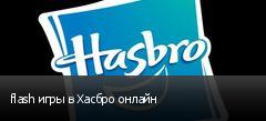flash игры в Хасбро онлайн