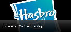 мини игры Хасбро на выбор