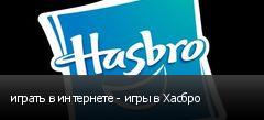 играть в интернете - игры в Хасбро