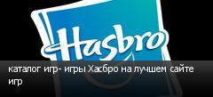 каталог игр- игры Хасбро на лучшем сайте игр
