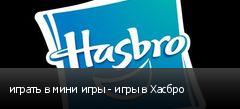играть в мини игры - игры в Хасбро