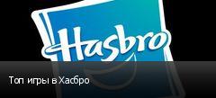 Топ игры в Хасбро