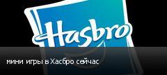 мини игры в Хасбро сейчас
