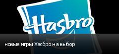 новые игры Хасбро на выбор