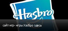 сайт игр- игры Хасбро здесь