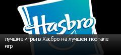 лучшие игры в Хасбро на лучшем портале игр