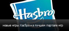 новые игры Хасбро на лучшем портале игр