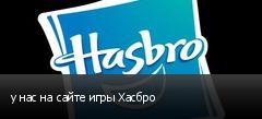 у нас на сайте игры Хасбро
