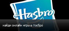 найди онлайн игры в Хасбро