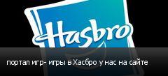 портал игр- игры в Хасбро у нас на сайте