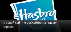 игровой сайт- игры Хасбро на нашем портале