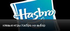 клевые игры Хасбро на выбор