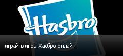 играй в игры Хасбро онлайн