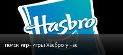 поиск игр- игры Хасбро у нас