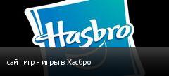 сайт игр - игры в Хасбро