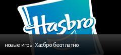новые игры Хасбро бесплатно
