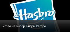 играй на выбор в игры Хасбро