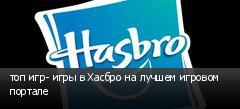 топ игр- игры в Хасбро на лучшем игровом портале