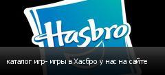 каталог игр- игры в Хасбро у нас на сайте