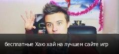 бесплатные Хаю хай на лучшем сайте игр