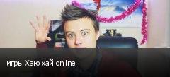 ���� ��� ��� online