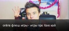 online флеш игры - игры про Хаю хай