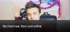 бесплатные Хаю хай online