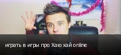 играть в игры про Хаю хай online