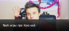 flash игры про Хаю хай