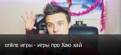 online игры - игры про Хаю хай