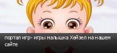 портал игр- игры малышка Хейзел на нашем сайте