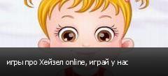 игры про Хейзел online, играй у нас