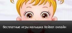бесплатные игры малышка Хейзел онлайн