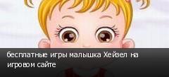 бесплатные игры малышка Хейзел на игровом сайте