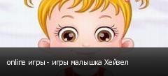 online игры - игры малышка Хейзел