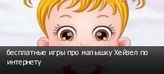 бесплатные игры про малышку Хейзел по интернету