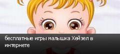 бесплатные игры малышка Хейзел в интернете