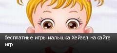 бесплатные игры малышка Хейзел на сайте игр