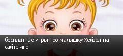 бесплатные игры про малышку Хейзел на сайте игр