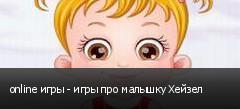 online игры - игры про малышку Хейзел