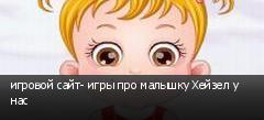 игровой сайт- игры про малышку Хейзел у нас