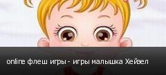 online флеш игры - игры малышка Хейзел
