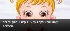 online флеш игры - игры про малышку Хейзел