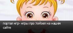 портал игр- игры про Хейзел на нашем сайте