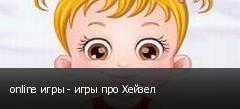 online игры - игры про Хейзел
