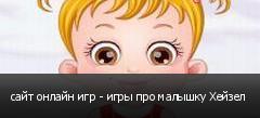 сайт онлайн игр - игры про малышку Хейзел