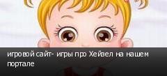 игровой сайт- игры про Хейзел на нашем портале
